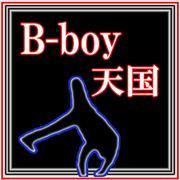 B-boy天国