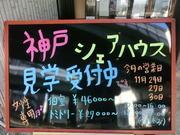 神戸市内にゲストハウスをオープン!