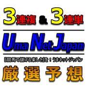 厳選予想うまネットジャパン