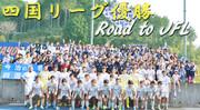 FC今治の応援ブログbyミライsince2015.10~
