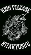 HIGH VOLTAGE MC なっちゃん&MASUのブログ