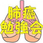 肺癌勉強会