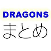 DRAGONSまとめ