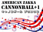 キャノンボール+1 American Zakka