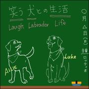 笑う犬との生活