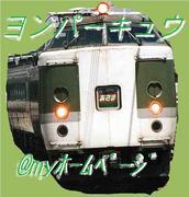 489keiASAMAの鉄道ブログ[気ままに鉄道写真撮影]