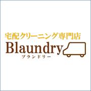 宅配クリーニング専門店Blaundry
