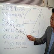 うおぬま進学塾