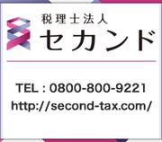 税理士法人セカンド公式ブログ