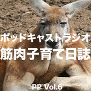 〜筋肉子育て日誌〜