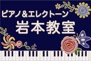 神戸市ピアノ&エレクトーン岩本教室