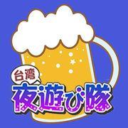 行ってみた!!〜台湾夜遊び隊のブログ