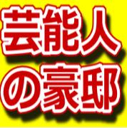 ジャニーズ・嵐・スマップの豪邸・タワーマンション