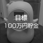 独身34歳、食費1万円生活
