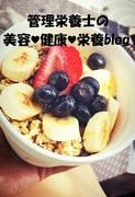 管理栄養士MIEの美容♥健康♥栄養blog
