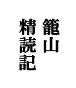 籠山精読記
