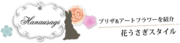 花うさぎスタイル