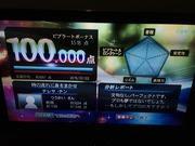 精密採点DX-Gで100点を取る方法