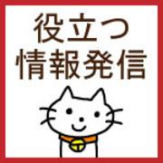 情報発信.com
