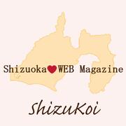 静岡❤恋するWEBマガジン しず恋