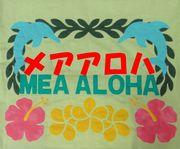メアアロハのリボンレイ&ハワイアンキルト