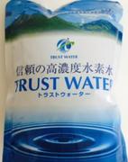 水素水の比較・感想