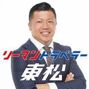 リーマントラベラー東松さんのプロフィール