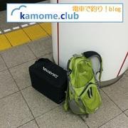 kamome.club 電車で釣り!blog