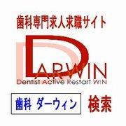 歯科求人 ダーウィン