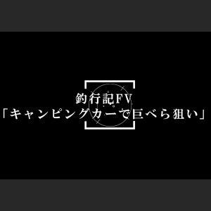 sadajun「キャンピングカーで巨ベラ狙い」ブログ