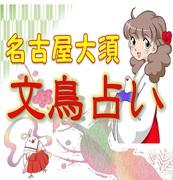 名古屋大須 文鳥占いのブログ