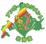 イライラを笑顔に変えるアンガーマネジメント北海道