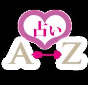 占い館 A to Z
