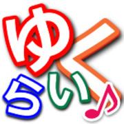 由来の情報サイト!〜ゆらいく〜