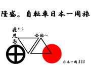ぼっけもん〜隆盛。自転車日本一周旅〜