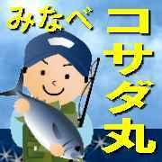 和歌山ミナベ コサダ丸のブログ