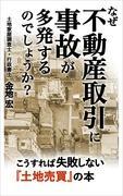 香川県下唯一の土地問題解決サイト