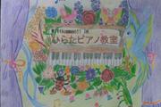 ひらたピアノ教室ブログ