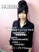 神崎由衣オフィシャルブログ