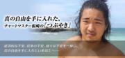 チャートマスター根崎の「つぶやき」