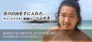 チャートマスター根崎優樹さんのプロフィール