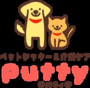 ペットシッター&介護ケア putty(パティ)