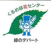 くるめ緑花センター