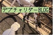 デブチャリダーBlog