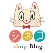 「ジネコショップ」ブログ 女性のための健康情報