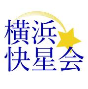 横浜快星会さんのプロフィール