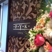 FYK GINZA ~ Fasting & BEAUTY LAB ~スタッフブログ