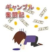 ギャンブル奮闘記