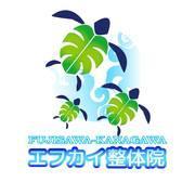 藤沢市エフカイ整体院の腰痛改善ブログ