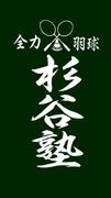杉谷塾ジュニア 保護者のブログ